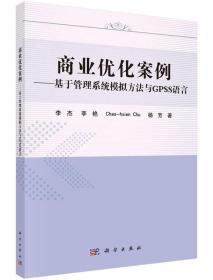 满29包邮 商业优化案例——基于管理系统模拟方法与GPSS语言 李杰 科学出版