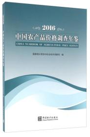 中国农产品价格调查年鉴(2016)