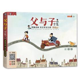 父与子全集 英汉双语注释 全彩色横开本 视频动画