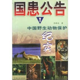 国患公告:中国野生动物保护纪实