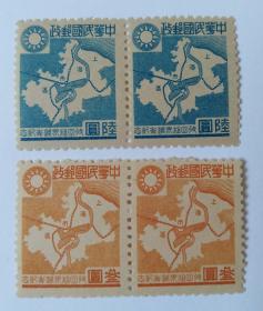 民国邮票 收回租界周年纪念全新邮票2套合售