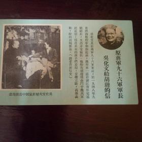 """""""包老保真""""解放初期,解放军给台湾印制准备空投的宣传单:原蒋军96军军长吴化文给吴莲的信!宣传照片画,书信传单一张。"""