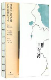 刘克襄作品系列:里台湾