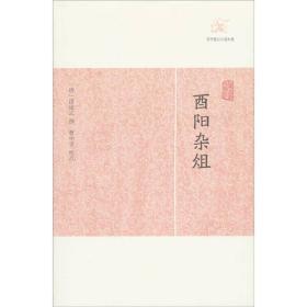 新书--历代笔记小说大观:酉阳杂俎