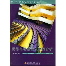 音乐市场营销及案例分析