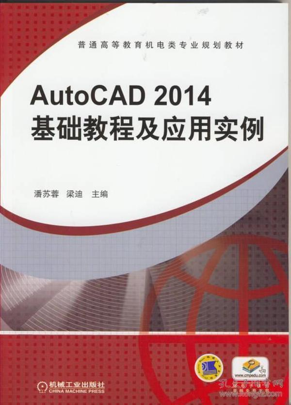 AutoCAD2014基础教程及应用实例