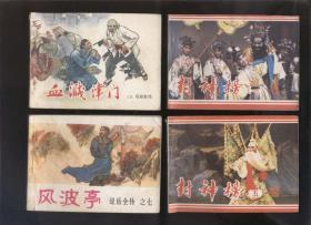 血濺津門之四 夜探敵情(1984年1版2印)2018.7.20日上