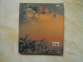 中国边地民俗文化丛书 西藏卷
