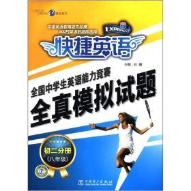 快捷英语  全国中学生英语能力竞赛  全真模拟试题  初二分册