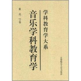 二手音乐学科教育学曹理首都师范大学出版社9787810641456