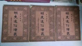 明史通俗演义 二 三 四(民国二十八年)