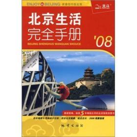北京生活完全手册08 软精装
