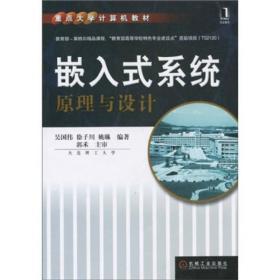 嵌入式系统原理与设计 吴国伟,徐子川,姚琳著二手 机械工业出版社