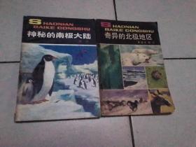 神秘的南极大陆.奇异的北极地区   (2本)