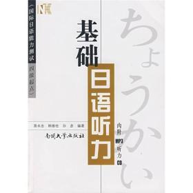 基础日语听力(国际日语能力测试四级起点)