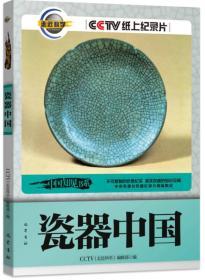 瓷器中国 CCTV《走进科学》编辑部 巴蜀书社 9787553105970