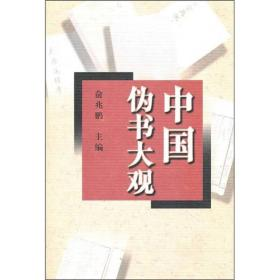 中国伪书大观