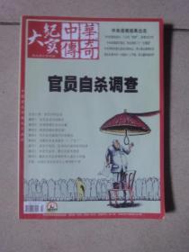 中华传奇 大纪实 2015年中旬刊76总第524期 官员自杀调查