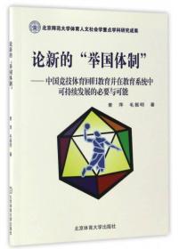 """论新的""""举国体制"""":中国竞技体育回归教育并在教育系统中可持续发展的必要与可能"""