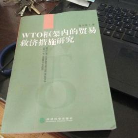 WTO框架内的贸易救济措施研究