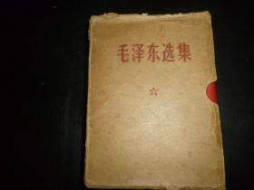 毛泽东选集 (合订一卷本)1964年版1967年改64开横排版1968年12月重庆印刷