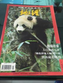 《中国国家地理》杂志地理知识1998年第一期