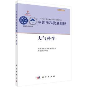 中国学科发展战略·大气科学