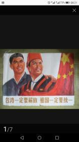 台湾一定要解放 祖国一定要统一