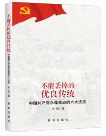 不能丢掉的优良传统:中国共产党永葆先进的六大法宝