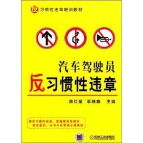 汽车驾驶员反习惯性违章