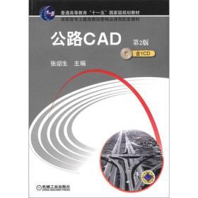 高职高专土建筑类教指委精品课程配套教材:公路CAD(第2版)