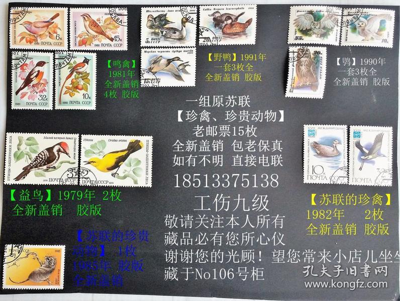 一组原苏联【珍禽、珍贵动物 邮票 15枚】 全新盖销,低价惠让藏友。 请注意图片及说明【在NO106号柜】