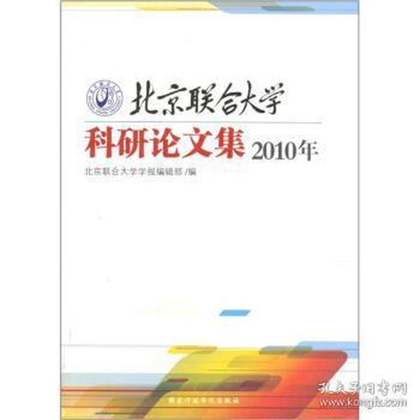 北京联合大学科研论文集:2010年