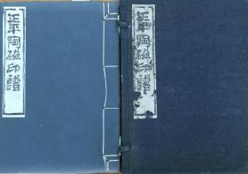 正平陶瓷印谱  正平陶磁印谱 山田正平印谱集 手钤印30枚 昭和11年 1936年 15x10.5cm