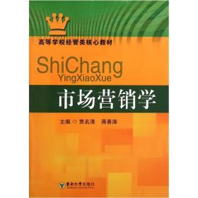 市场营销学 贾明清蒋善涛 东南大学出版社 9787564129323