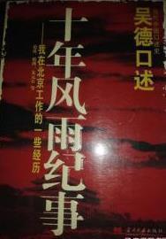 吴德口述:十年风雨纪事:我在北京工作的一些经历