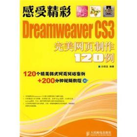 感受精彩:Dreamweaver CS3完美网页制作120例