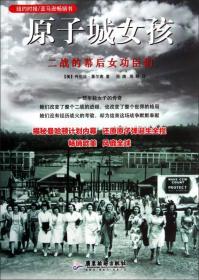 原子城女孩:二战的幕后女功臣们