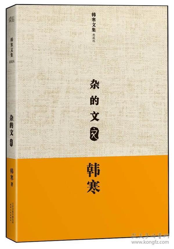 韩寒文集典藏版:杂的文