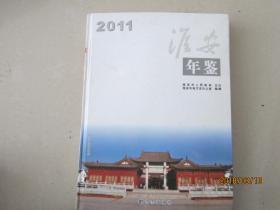 淮安年鉴.2011