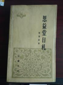 思益堂日札(笔记丛刊)