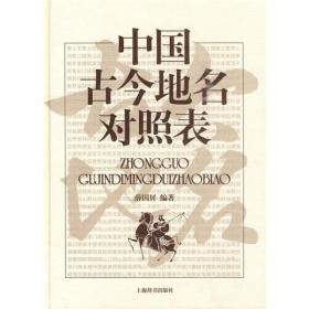 中国古今地名对照表