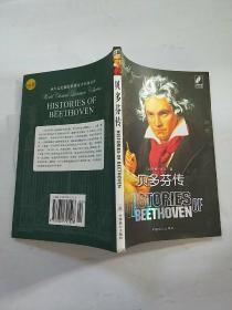 贝多芬传(有盘)