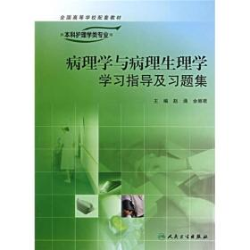 病理学与病理生理学学习指导及习题集(供本科护理学类专业用)