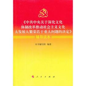 《中共中央关于深化文化体制改革推动社会主义文化大发展大繁荣若干重大