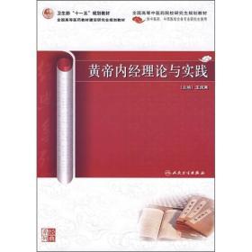 黄帝内经理论与实践(中医药/研究生)