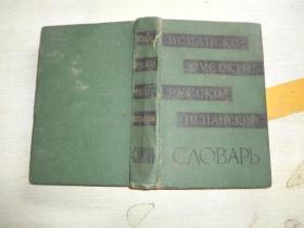 简明西俄俄西辞典(外文书如图)