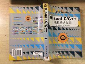 Visual C/C++编程精选集锦(关键技术精解分册)无光盘