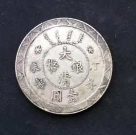 清银币壹圆