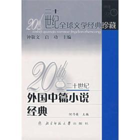20世纪外国中篇小说经典